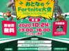 fortnite-2020-flyer