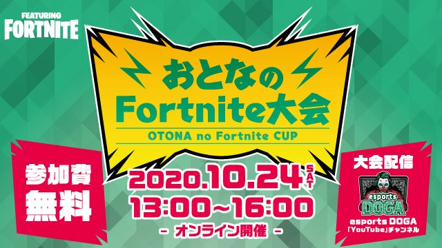 otona-no-fortnite-cup-2020-eye